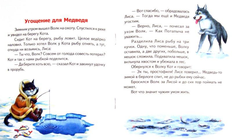 Иллюстрация 1 из 5 для Серебряный ключик - В. Степанов   Лабиринт - книги. Источник: Лабиринт