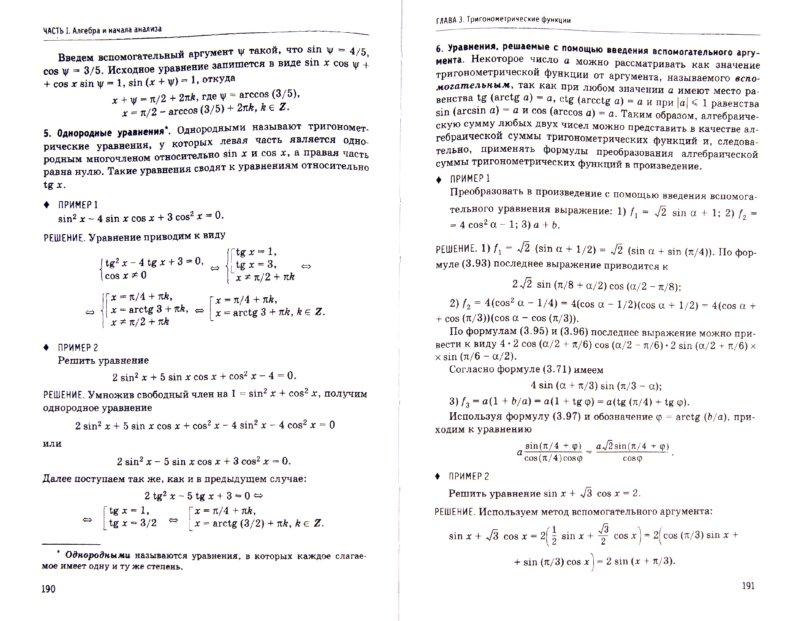 гдз математика н. в. богомолов
