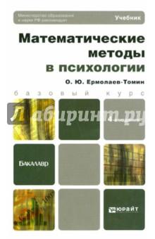 Математические методы психологии книга
