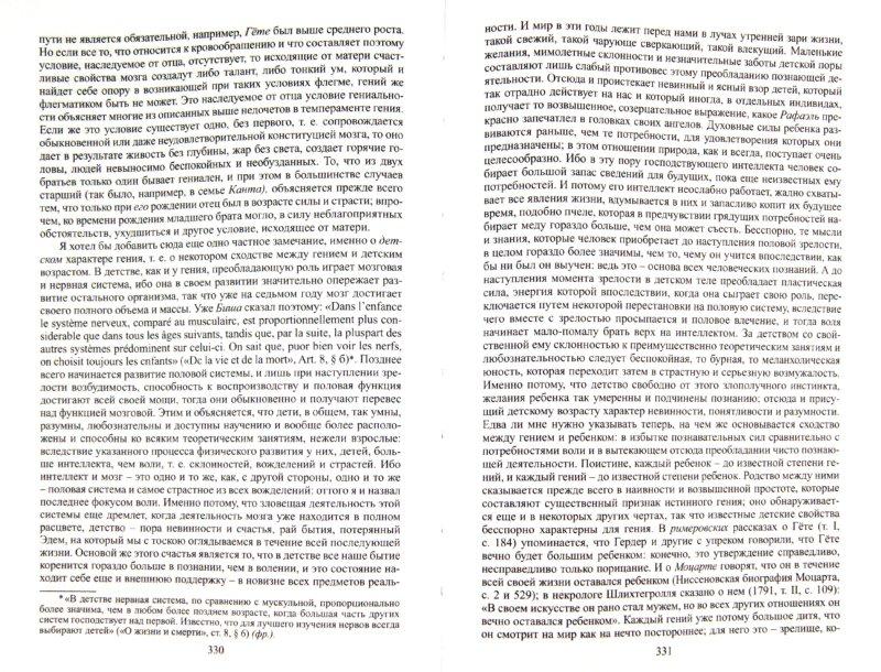 Иллюстрация 1 из 15 для Собрание сочинений. В 6-ти томах. Том 2. Мир как воля и представление - Артур Шопенгауэр   Лабиринт - книги. Источник: Лабиринт