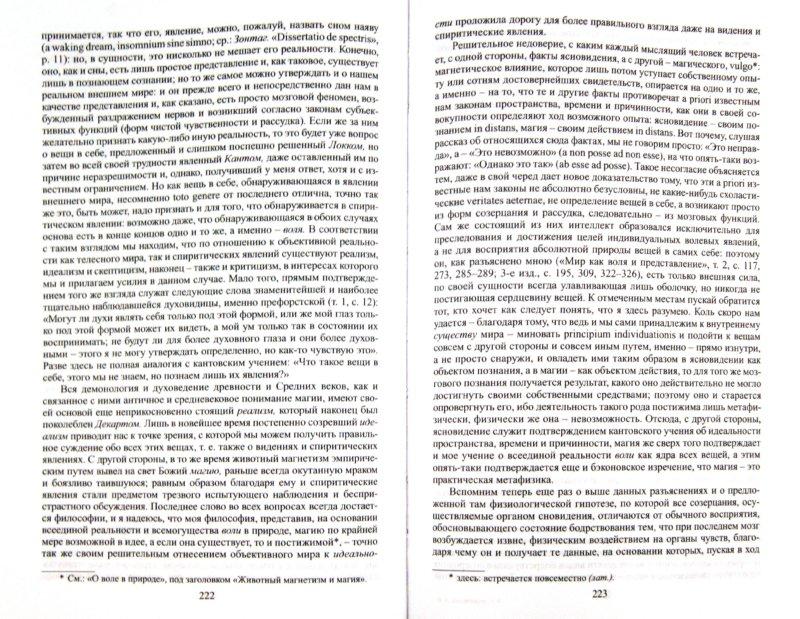 Иллюстрация 1 из 18 для Собрание сочинений. В 6-ти томах. Том 4. Pararga - Артур Шопенгауэр | Лабиринт - книги. Источник: Лабиринт