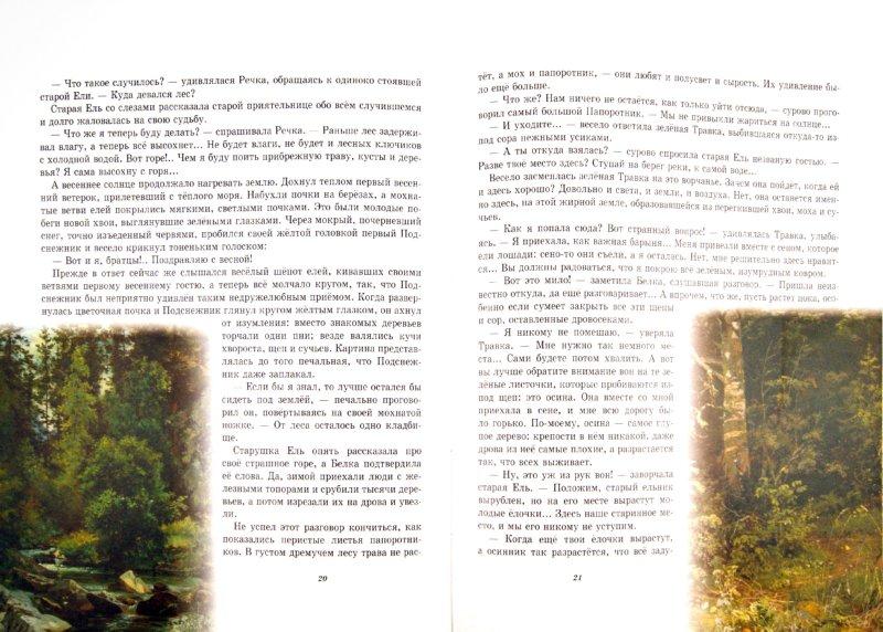 Иллюстрация 1 из 21 для Серая Шейка, Лесная сказка, Медведко и другие рассказы - Дмитрий Мамин-Сибиряк | Лабиринт - книги. Источник: Лабиринт