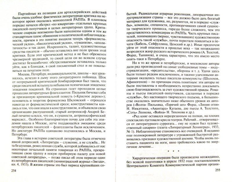 Иллюстрация 1 из 16 для Том 4. Беседы еретика - Евгений Замятин | Лабиринт - книги. Источник: Лабиринт