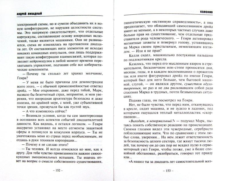 Иллюстрация 1 из 7 для Колония - Андрей Ливадный | Лабиринт - книги. Источник: Лабиринт