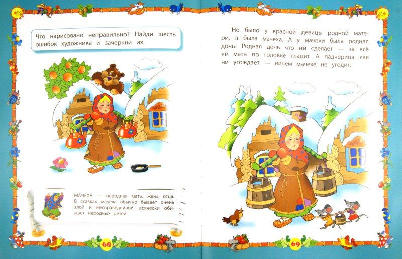 Иллюстрация 1 из 9 для От 4 лет. Любимые сказки: учимся вместе   Лабиринт - книги. Источник: Лабиринт