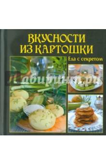 Вкусности из картошкиБлюда из овощей, фруктов и грибов<br>С тех пор как картофель завезли в Европу, хозяйки разных стран придумали тысячи блюл с этим корнеплодом. Что совсем не удивительно - ведь это поистине универсальный продукт, из него одинаково вкусными получаются и салаты, и супы, и даже выпечка. Убедитесь сами вместе с нашей книгой, в которой вы найдете рецепты:<br>- легких и сытных салатов и закусок; <br>- вкусных рулетов и картофельных половинок с начинками;<br>- жидких и густых супчиков;<br>- основных блюд из картофеля жареного, вареного, тушеного и запеченного;<br>- пончиков, хвороста, пирогов и пирожков.<br>Составитель Елена Руфанова<br>