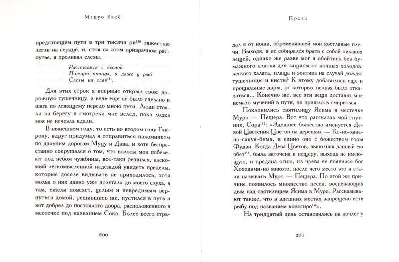 Иллюстрация 1 из 5 для Стихотворения. Проза - Мацуо Басё   Лабиринт - книги. Источник: Лабиринт
