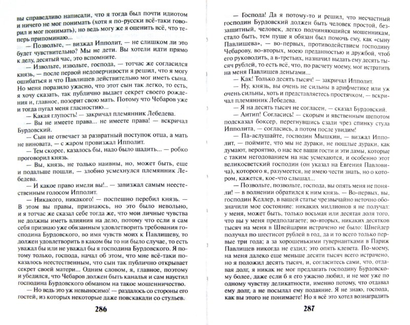 книги Идиот - Федор Достоевский. из 1 для.  1. Иллюстрация.  Источник