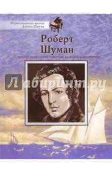 Роберт Шуман: Основано на реальных событиях из жизни композитора