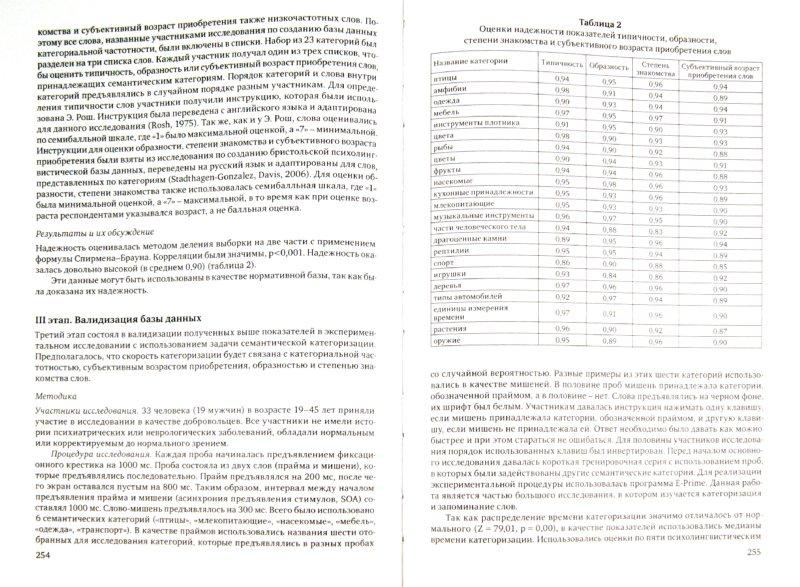 Иллюстрация 1 из 16 для Современная экспериментальная психология. В 2 томах. Том 1 | Лабиринт - книги. Источник: Лабиринт