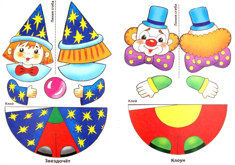 Иллюстрация 1 из 9 для Укрась ёлку. Снегурочка   Лабиринт - книги. Источник: Лабиринт