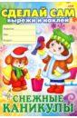 Альбом аппликаций с зимними картинками, для детей дошкольного и младшего школьного возраста.  Дети.  Сделай сам.