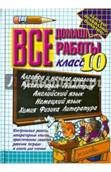 Все домашние работы за 10 класс: учебно-методическое пособие