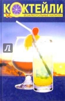 Коктейли и безалкогольные напитки