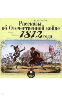 Рассказы об Отечественной войне 1812 года (CDmp3) Ардис