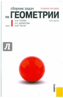 Сборник задач по геометрии в 2-х частях. Часть 1. Учебное пособиеМатематические науки<br>Приведены задачи по векторной алгебре, методу координат, теории геометрических преобразований на плоскости и в пространстве, линиям и поверхностям второго порядка, многомерной аффинной и евклидовой геометриям, а также задачи на построение циркулем и линейкой. <br>Включает основные теоретические положения и примеры решения основных типов задач по каждому разделу, поэтому может быть использован студентами как очных, так и заочных форм обучения, а также для организации самостоятельной работы студентов. Содержит задачи первой части курса геометрии по специальностям 032100 Математика, 540200 Физико-математическое образование (бакалавриат), 510100 Математика (бакалавриат) и 031021 Информатика. <br>Для студентов математических и физико-математических факультетов педагогических вузов.<br>