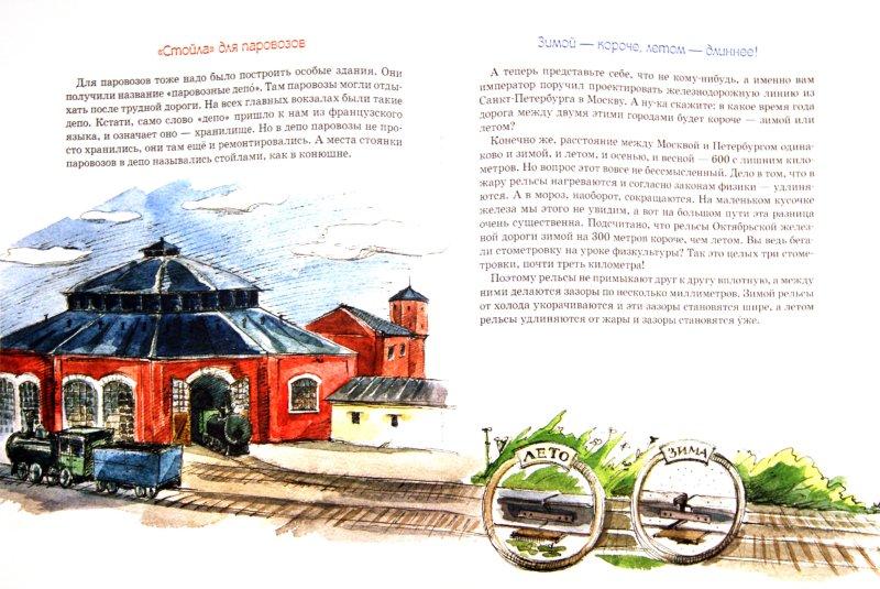 Иллюстрация 1 из 41 для От столицы до столицы - Марина Улыбышева   Лабиринт - книги. Источник: Лабиринт