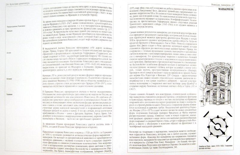 Иллюстрация 1 из 16 для Энциклопедия архитектурных стилей - Вильфрид Кох | Лабиринт - книги. Источник: Лабиринт
