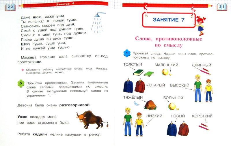 Иллюстрация 1 из 19 для Начинаем читать. Для детей 6-7 лет - Светлана Пятак | Лабиринт - книги. Источник: Лабиринт