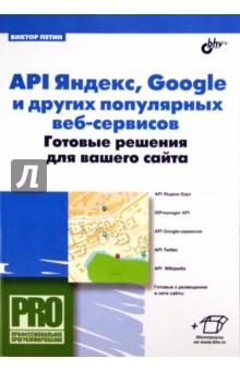 API Яндекс, Google и других популярных веб-сервисов. Готовые решения для вашего сайтаПрограммирование<br>Рассмотрены возможности, предоставляемые API Яндекс, Google, Twitter, <br>ISPmanager, Wikipedia. Показано, как повысить функциональность и привлекательность веб-проектов, интегрировав в них возможности, предоставляемые API этих популярных веб-сервисов. Описано создание 4-х больших готовых к размещению в сети проектов (личного кабинета для сайта хостинговой компании, каталога предприятий, сайта учета заказов для фирмы такси, интерактивной карты местности региона), а также ряда небольших практических решений. Во всех случаях использованы современные технологии создания сайтов без перезагрузки страницы, в том числе подробно рассмотренные в книге фреймворки xajax и jQuery. Исходные коды описанных в книге и готовых к размещению в сети проектов можно скачать на сайте издательства.<br>