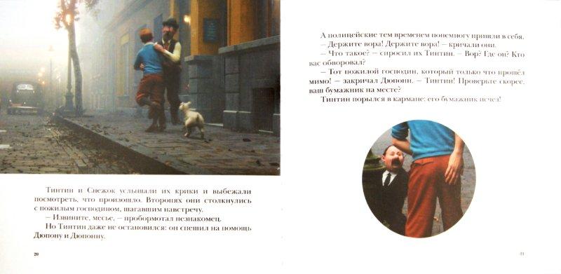 Иллюстрация 1 из 21 для Ловкий карманник. Приключения Тинтина | Лабиринт - книги. Источник: Лабиринт