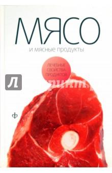 Мясо и мясные продуктыБлюда из мяса, птицы<br>В новой книге известного ученого-диетолога В. В. Закревского в популярной форме рассказывается о пищевой ценности и лечебных свойствах различных видов мяса и мясных продуктов. Издание дополнено рецептами вкусных и полезных блюд из мяса.<br>Рассчитано на широкий круг читателей.<br>