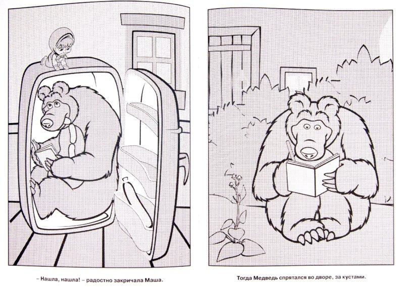 Раскраска маша и медведь в компьютере