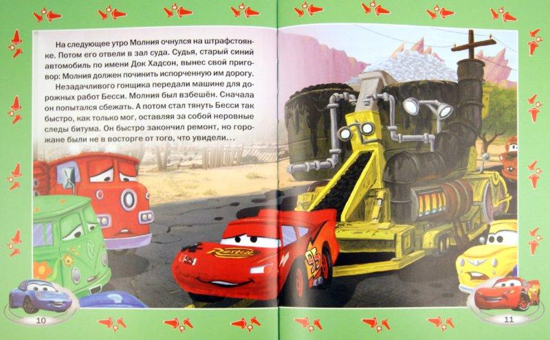 Иллюстрация 1 из 15 для Тачки | Лабиринт - книги. Источник: Лабиринт