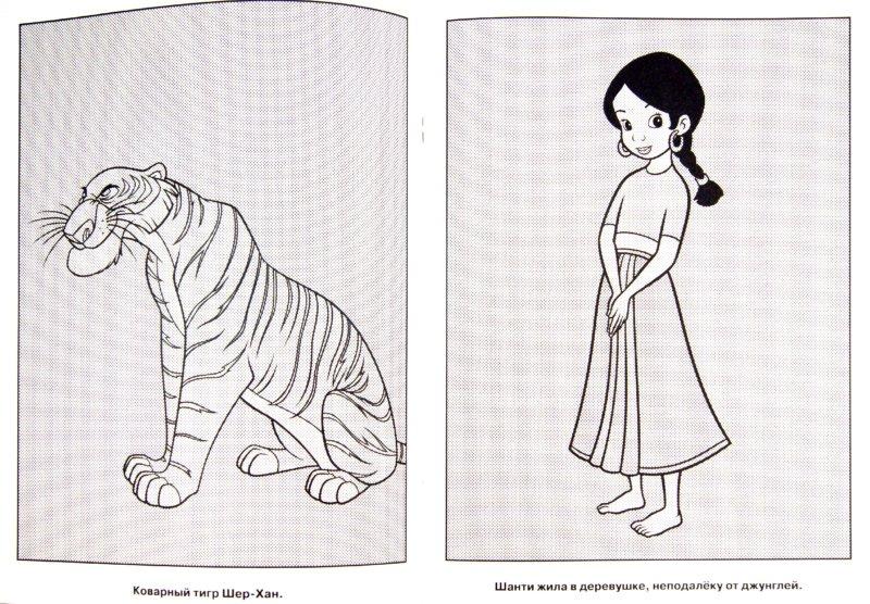 """Иллюстрация 1 из 5 для Водная раскраска """"Книга Джунглей"""" (№ 1114)   Лабиринт - книги. Источник: Лабиринт"""