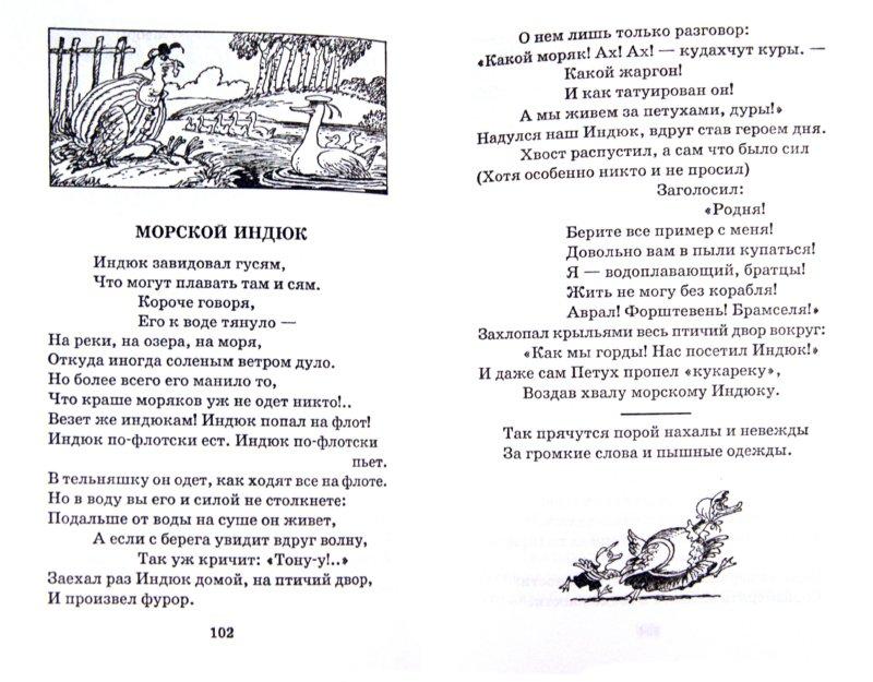Иллюстрация 1 из 9 для Праздник непослушания - Сергей Михалков | Лабиринт - книги. Источник: Лабиринт