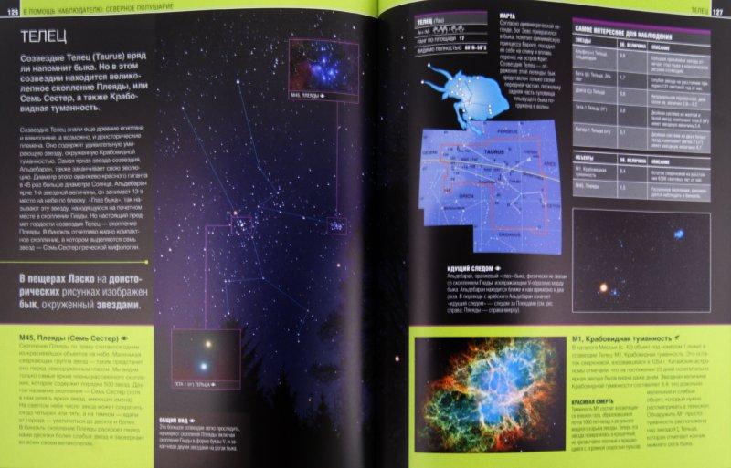 Иллюстрация 1 из 11 для Настольная книга астронома-любителя | Лабиринт - книги. Источник: Лабиринт