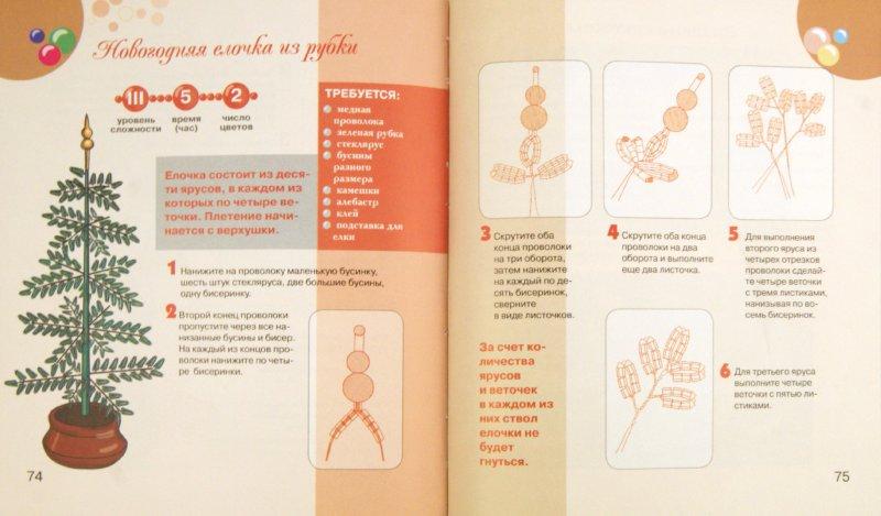 Иллюстрация 1 из 16 для Книга для детей. Основы рукоделия - Светлана Жук   Лабиринт - книги. Источник: Лабиринт