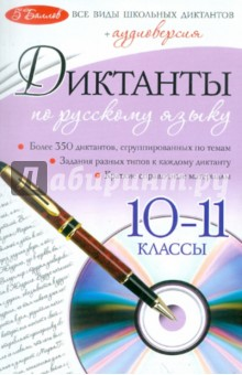 Диктанты по русскому языку: 10-11 классы (+CD)