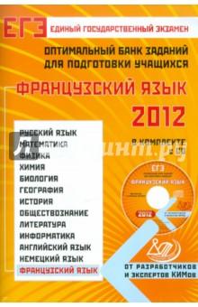 ЕГЭ-2012. Французский язык. Оптимальный банк заданий для подготовки учащихся (+CD)