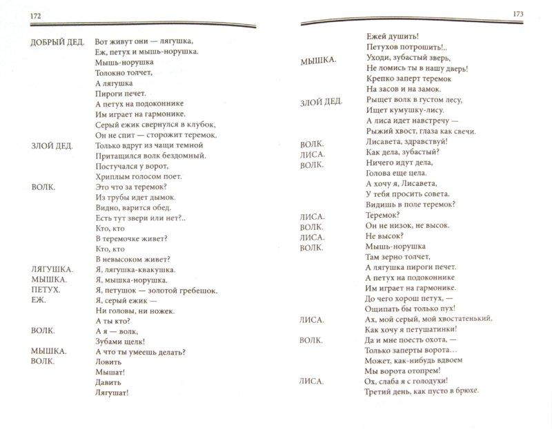 Иллюстрация 1 из 4 для Лучшие игры и упражнения для развития памяти и интеллекта у детей 5-9 лет - Бабушкина, Умнова   Лабиринт - книги. Источник: Лабиринт