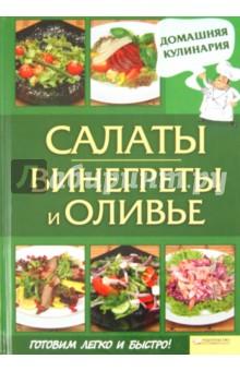 Салаты. Винегреты и оливьеЗакуски. Салаты<br>Салат - универсальное блюдо для завтраков, обедов, ужинов, а кроме того - украшение для праздничного стола. Сочные овощные, нежные фруктовые, сытные мясные, легкие рыбные, оригинальные ассорти для любителей необычных сочетаний - в этой книге представлены рецепты быстрых, но очень вкусных салатов. <br>С ней вы всегда точно знаете, сколько времени потребуется на приготовление, свободно заменяете недостающий продукт похожим, легко рассчитываете ингредиенты на необходимое количество порций - и всегда получаете результат, превосходящий ожидания искушенных гурманов!<br>