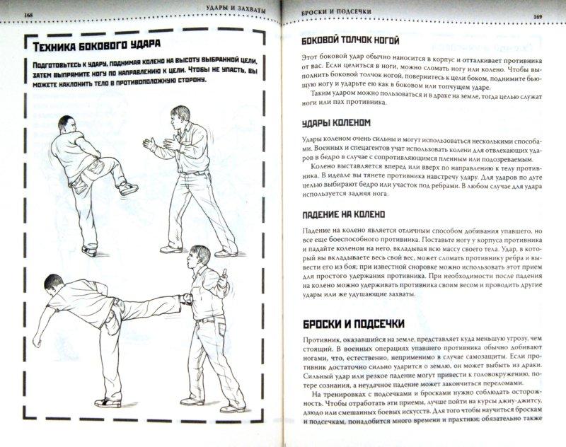 Система Боя Спецназа Гру Торрент
