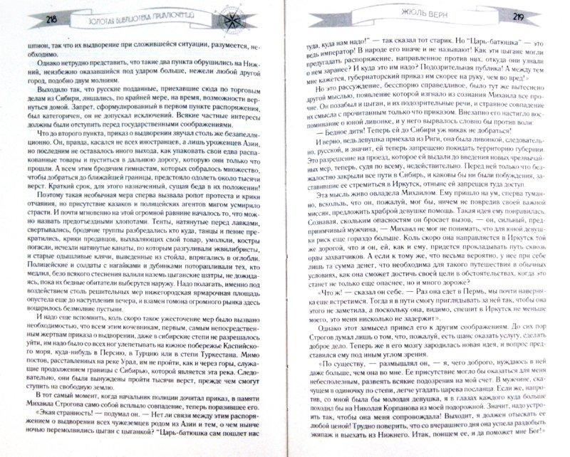 Иллюстрация 1 из 43 для Вокруг света за 80 дней. Михаил Строгов - Жюль Верн   Лабиринт - книги. Источник: Лабиринт