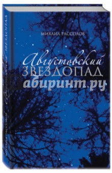 Августовский звездопад