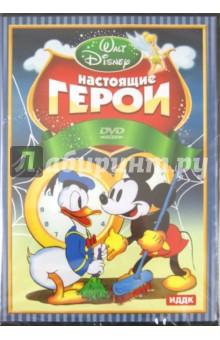 Настоящие герои. Сборник мультфильмов (DVD)