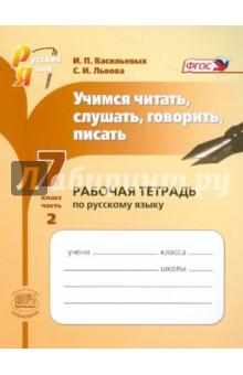 Учимся читать, слушать, говорить, писать: рабочая тетрадь по русс. языку. 7 кл. В 2-х ч. Ч.2. ФГОС