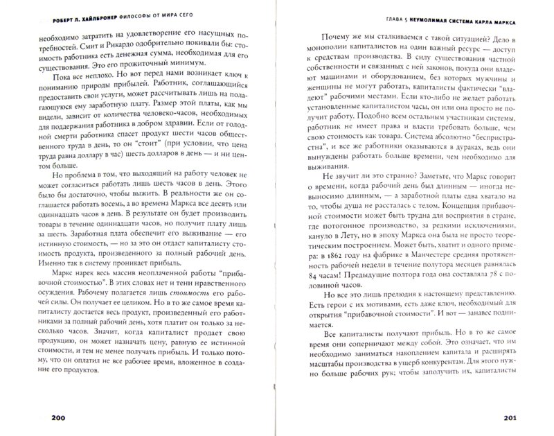 Иллюстрация 1 из 5 для Философы от мира сего. Великие экономические мыслители: их жизнь, эпоха и идеи - Роберт Хайлбронер   Лабиринт - книги. Источник: Лабиринт