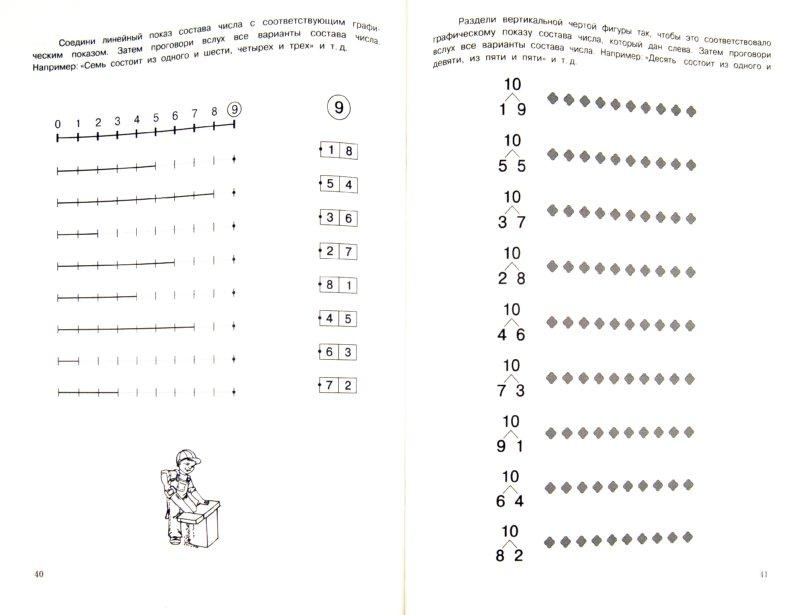 Иллюстрация 1 из 15 для Обучение счёту. Состав числа - Николай Бураков | Лабиринт - книги. Источник: Лабиринт