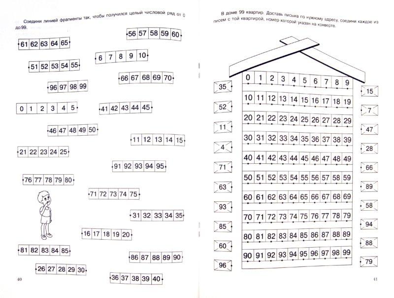 Иллюстрация 1 из 9 для Обучение счёту. Я считаю до 100 - Николай Бураков | Лабиринт - книги. Источник: Лабиринт