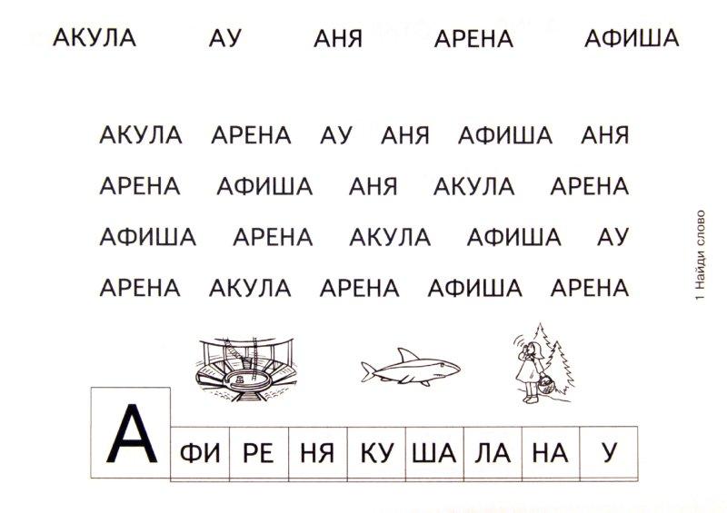 Иллюстрация 1 из 9 для Найди слово | Лабиринт - книги. Источник: Лабиринт