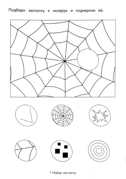Иллюстрация 1 из 15 для Найди заплатку | Лабиринт - книги. Источник: Лабиринт