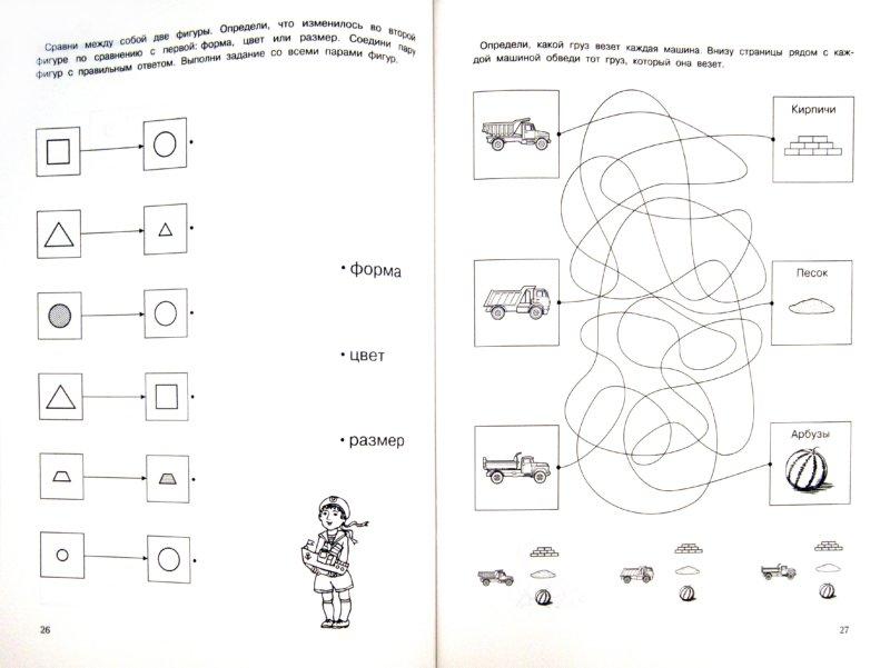 Иллюстрация 1 из 12 для Развитие познавательных процессов. Интелектуальный тренинг. Уровень 3 - Николай Бураков | Лабиринт - книги. Источник: Лабиринт