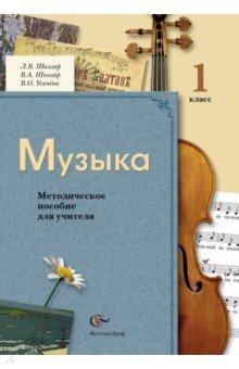 Музыка. 1 класс. Методическое пособие для учителя. ФГОС
