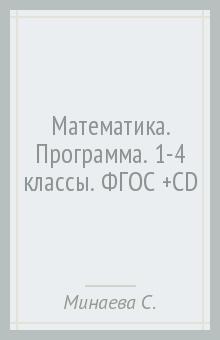 Математика. Программа. 1-4 классы. ФГОС (+CD)