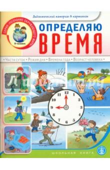 Определяю время. Для занятий с детьми 5-7 летЗнакомство с миром вокруг нас<br>Обширный картинный материал книги и задания к нему помогут взрослым - воспитателям, педагогам, родителям - грамотно организовать и увлекательно провести занятия с детьми 5-7 лет на формирование и закрепление у них временных представлений и понятий. Рассматривая картинки, сравнивая и сопоставляя изображенные предметы, действия и явления в их временной последовательности или протяженности, отвечая на вопросы, ребенок научится воспринимать время, его текучесть и длительность и связанные с этим изменения окружающего мира, ориентироваться во времени, распределять его на разные дела и осознавать собственный режим дня, а также усвоит слова, обозначающие временные понятия: минута, час, день, сутки, месяц, год, возраст человека и будет адекватно их употреблять в своей речи.<br>Пособие может использоваться при подготовке детей к школе, как в детском саду, так и в группах кратковременного пребывания или при домашнем обучении ребенка.<br>Составитель: Н.Л. Шестернина.<br>